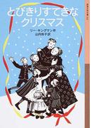 とびきりすてきなクリスマス (岩波少年文庫)(岩波少年文庫)