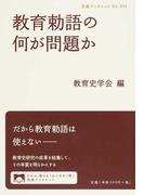 教育勅語の何が問題か (岩波ブックレット)(岩波ブックレット)