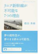 リニア新幹線が不可能な7つの理由