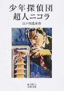 少年探偵団・超人ニコラ (岩波文庫)(岩波文庫)