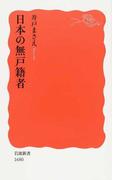 日本の無戸籍者 (岩波新書 新赤版)