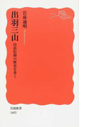 出羽三山 山岳信仰の歴史を歩く (岩波新書 新赤版)(岩波新書 新赤版)