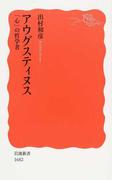 アウグスティヌス 「心」の哲学者 (岩波新書 新赤版)(岩波新書 新赤版)