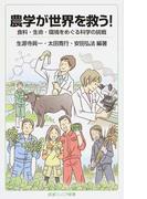 農学が世界を救う! 食料・生命・環境をめぐる科学の挑戦 (岩波ジュニア新書)(岩波ジュニア新書)