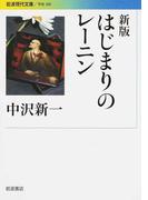はじまりのレーニン 新版 (岩波現代文庫 学術)(岩波現代文庫)