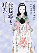 夜長姫と耳男 (岩波現代文庫 文芸)(岩波現代文庫)