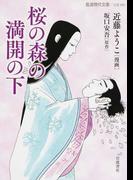 桜の森の満開の下 (岩波現代文庫 文芸)(岩波現代文庫)