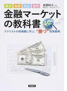 """金融マーケットの教科書 株式、為替、商品、金利 アナリストの相場観に学ぶ、""""勝つ""""投資戦略"""