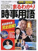 〈図解〉まるわかり時事用語 世界と日本の最新ニュースが一目でわかる! 絶対押えておきたい、最重要時事を完全図解! 2018→2019年版