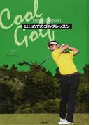 はじめてのゴルフレッスン Cool Golf Basic Lesson