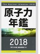原子力年鑑2018