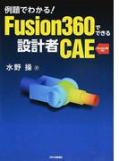 例題でわかる!Fusion360でできる設計者CAE