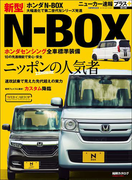 ニューカー速報プラス 第53弾 HONDA N-BOX(CARTOPMOOK)