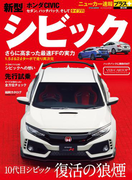 ニューカー速報プラス 第52弾 HONDA シビック(CARTOPMOOK)