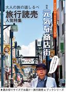旅行読売17年10月号「元気な商店街」