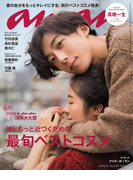 anan (アンアン) 2017年 9月27日号 No.2070 [最旬ベストコスメ](anan)
