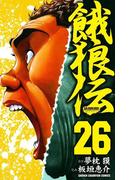 餓狼伝 26(少年チャンピオン・コミックス)
