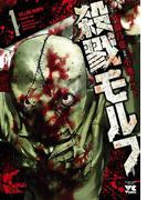 殺戮モルフ 1(ヤングチャンピオン・コミックス)