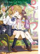 パルフェ おねロリ百合アンソロジー(百合姫コミックス)