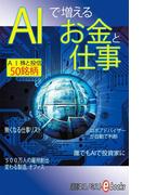 AIで増えるお金と仕事(週刊エコノミストebooks)