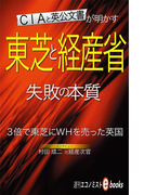 東芝と経産省 失敗の本質(週刊エコノミストebooks)