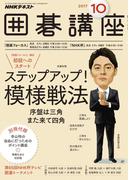 NHK 囲碁講座 2017年10月号(NHKテキスト)