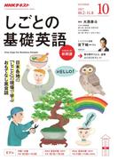 NHKテレビ しごとの基礎英語 2017年10月号(NHKテキスト)
