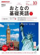 NHKテレビ おとなの基礎英語 2017年10月号