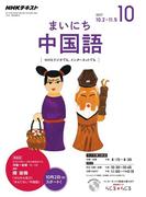 NHKラジオ まいにち中国語 2017年10月号(NHKテキスト)