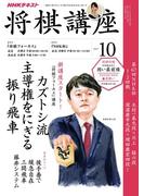 NHK 将棋講座 2017年10月号(NHKテキスト)