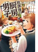 放課後の厨房男子 まかない飯篇(幻冬舎単行本)
