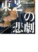 【期間限定価格】東芝の悲劇