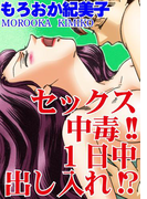 セックス中毒!!1日中出し入れ(アネ恋♀宣言)