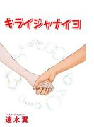 キライジャナイヨ(恋愛宣言 )