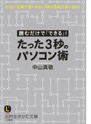 たった3秒のパソコン術(知的生きかた文庫)