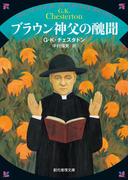 ブラウン神父の醜聞(創元推理文庫)
