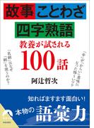 故事・ことわざ・四字熟語 教養が試される100話(青春文庫)