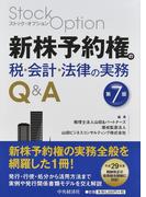 新株予約権の税・会計・法律の実務Q&A Stock Option 第7版