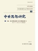 中世思想研究 59(2017) 〈特集〉東方神化思想と西方神秘思想 2 西方キリスト教における神秘思想