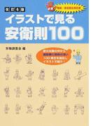 イラストで見る安衛則100 改訂6版