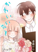 AneLaLa かわいいひと story20(AneLaLa)