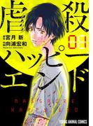 虐殺ハッピーエンド(1)(YOUNG ANIMAL COMICS)