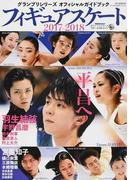グランプリシリーズオフィシャルガイドブック フィギュアスケート 2017−2018
