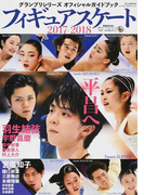 グランプリシリーズオフィシャルガイドブック フィギュアスケート 2017−2018 (ASAHI ORIGINAL)(朝日オリジナル)