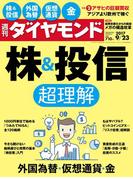 週刊ダイヤモンド 2017年9/23号 [雑誌]