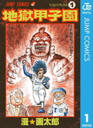 【全1-3セット】地獄甲子園(ジャンプコミックスDIGITAL)