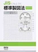 JISにもとづく標準製図法 第14全訂版