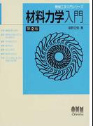 材料力学入門 第2版