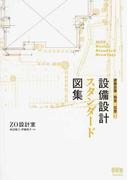 設備設計スタンダード図集 建築設備の極意を伝授!