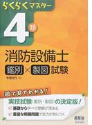らくらくマスター4類消防設備士鑑別×製図試験